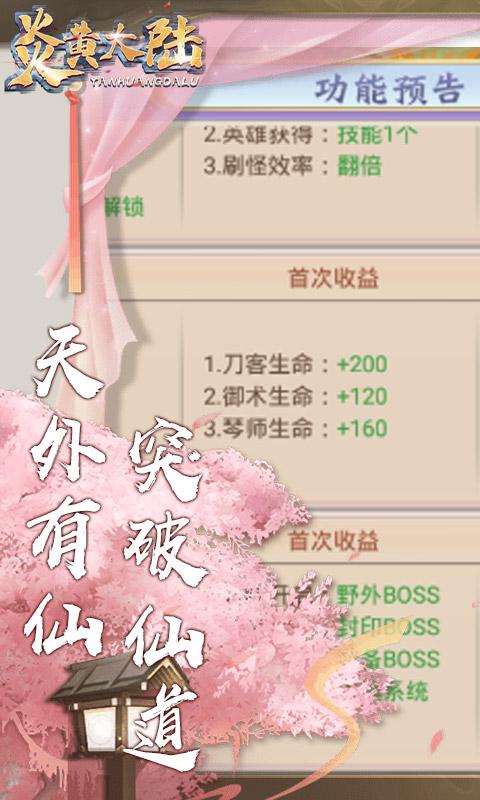 炎黄大陆BT截图5