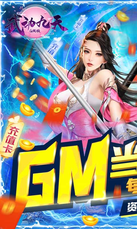 武动九天(GM当托特权)游戏封面
