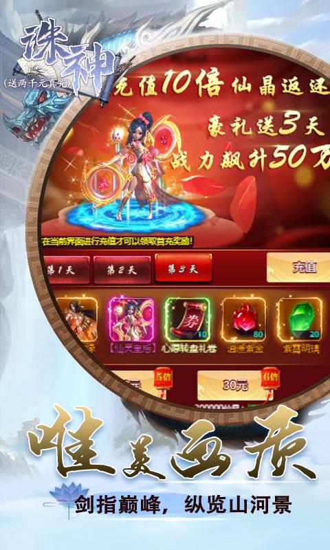 诛神(送两千元真充)截图4