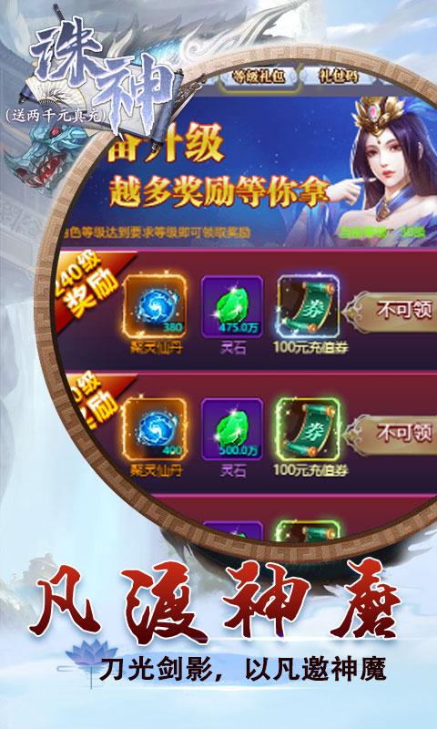 诛神(送两千元真充)截图5