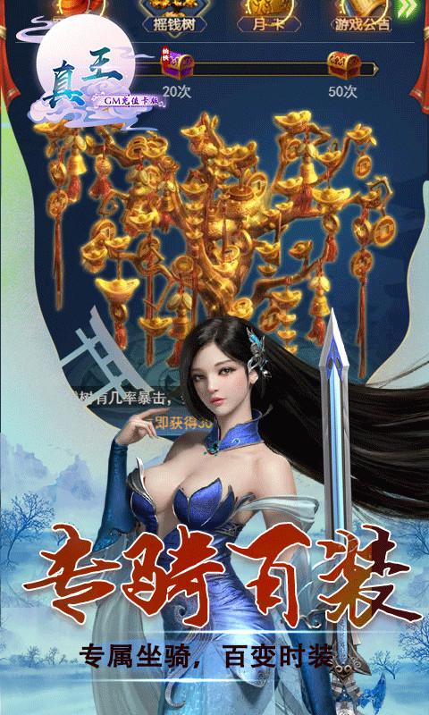 真王-GM版截图1