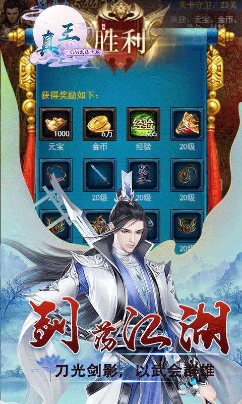 真王-GM版截图4