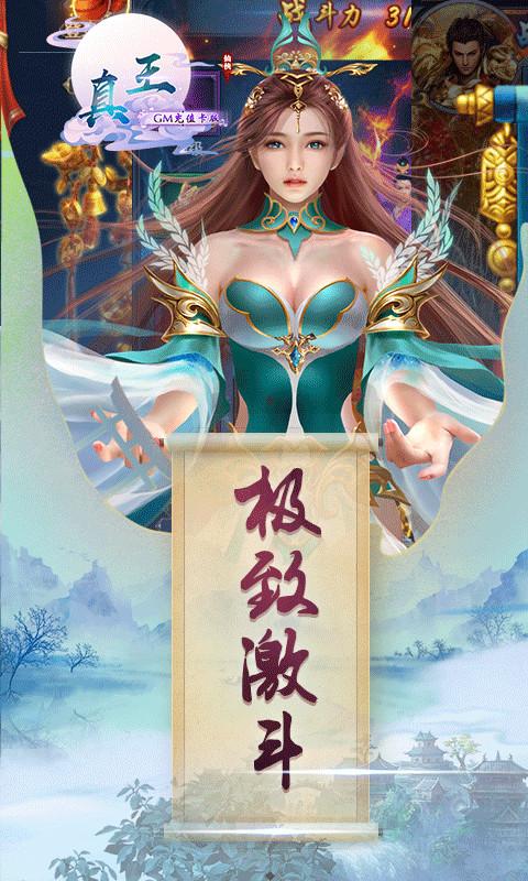 真王-GM版截图5