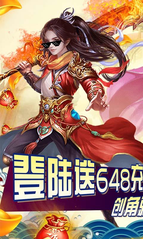 大唐剑侠(登录送648)截图1