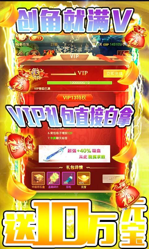 大唐剑侠(登录送648)截图3