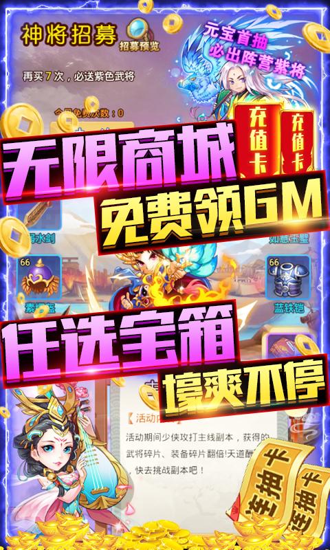 武缘-送GM爆充值截图5