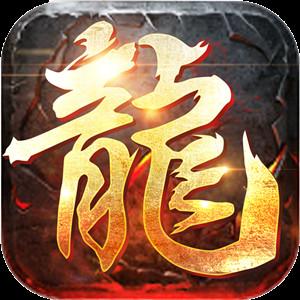 屠龙战神-定制版游戏图标