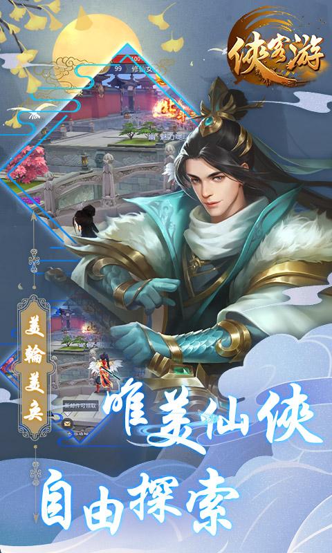 侠客游(MMO仙侠)截图4
