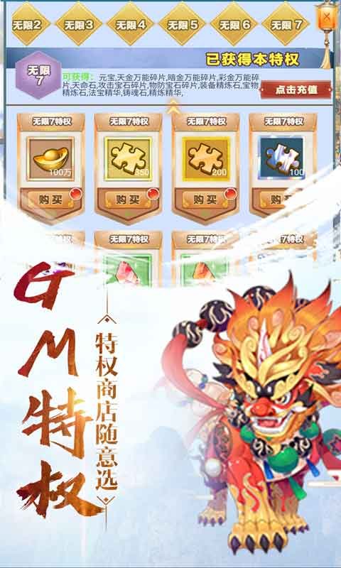 幻想封神online(送GM千充)截图4