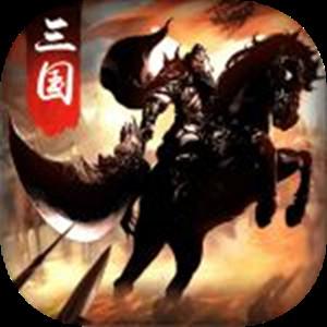 三国战天下(送战马天鹤)游戏图标