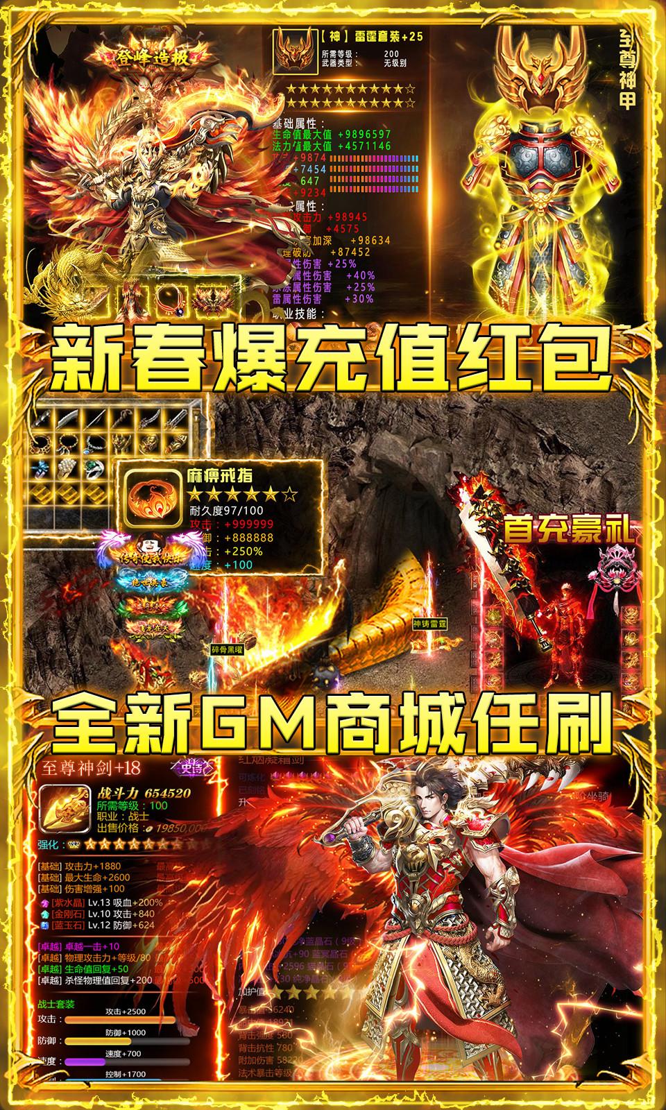 巨龙之戒-送GM爆充值截图3