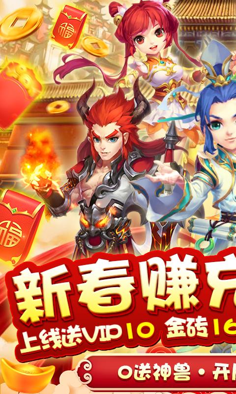 梦幻仙缘-新春赚红包截图1