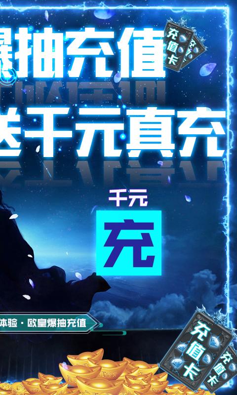 剑灭逍遥-欧皇爆充值截图2