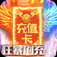 梦幻大陆(新年送千充)游戏图标