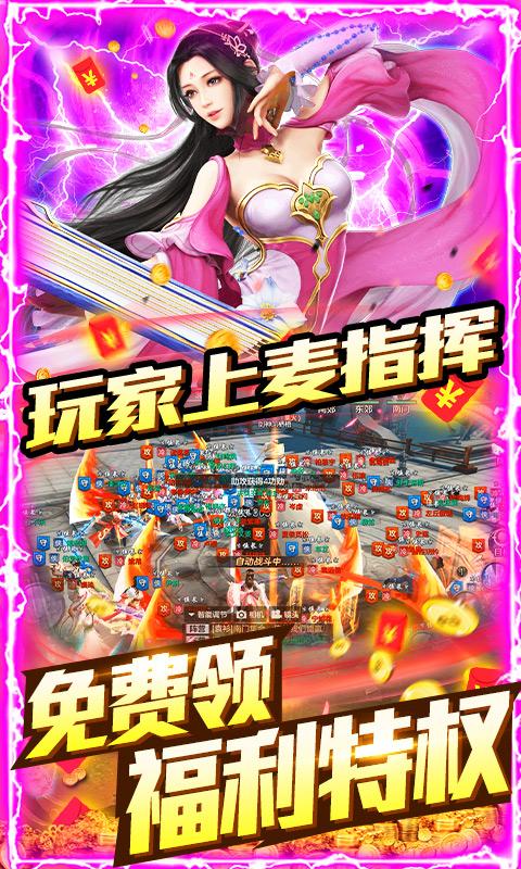 剑指江湖-新春万充版截图5