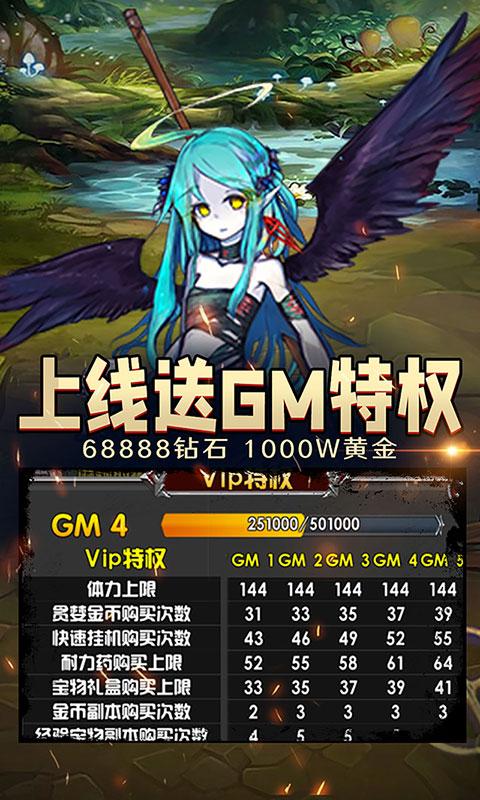 精灵战纪(GM无限充)截图1