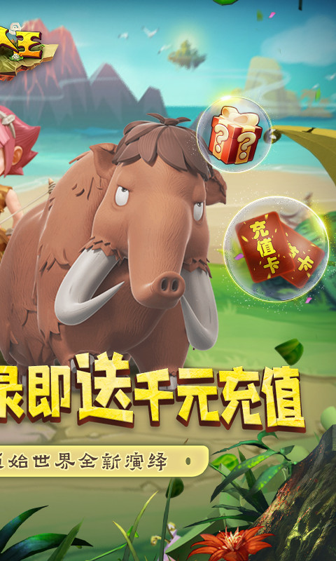 猎人王(送千元充值)截图2