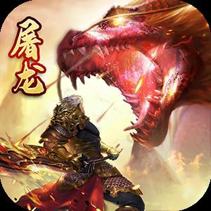 屠龙决战沙城(打金版)游戏图标