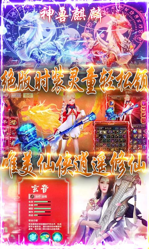古剑仙域-五福送真充截图5