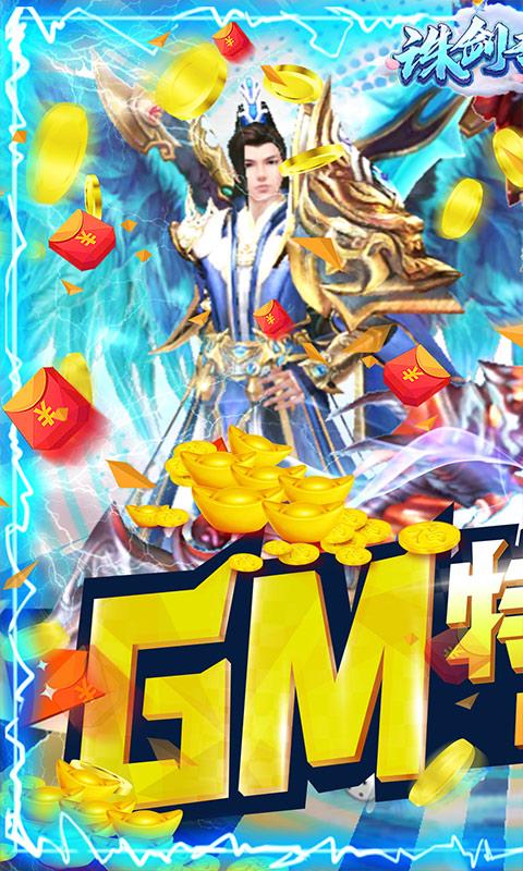 诛剑奇侠传(1元商城版)截图1