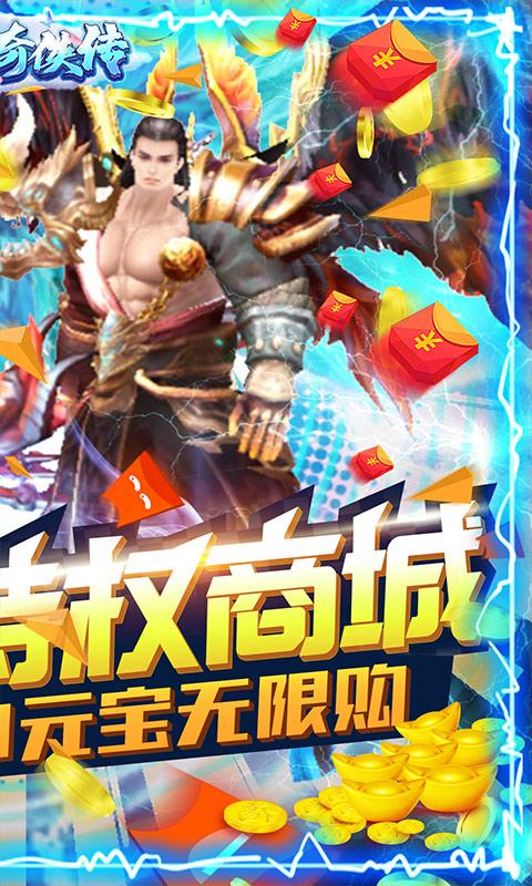 诛剑奇侠传(1元商城版)截图2