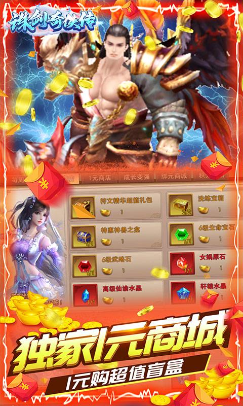诛剑奇侠传(1元商城版)截图3