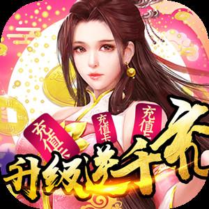 轩辕传说(天天送真充)游戏图标
