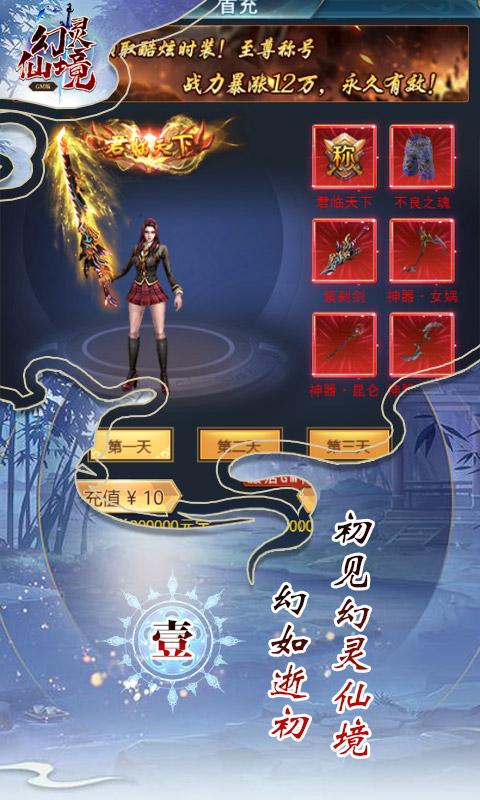 幻灵仙境BT-GM版截图1