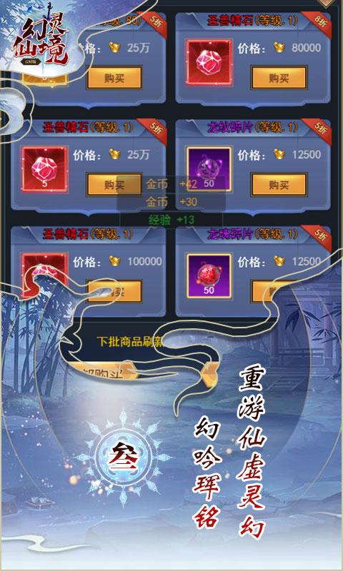 幻灵仙境BT-GM版截图3
