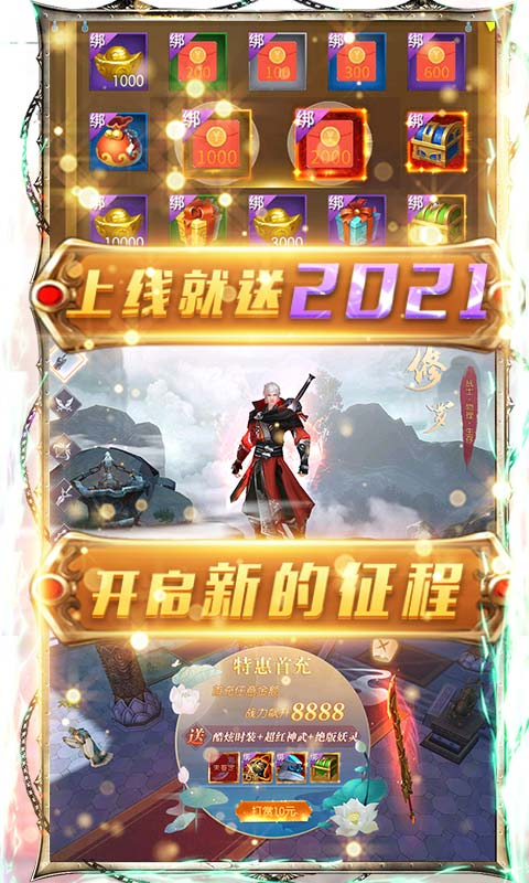 魔剑侠缘(送2021充值)截图3
