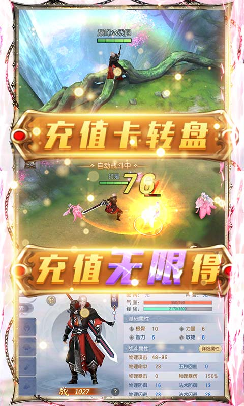 魔剑侠缘(送2021充值)截图4