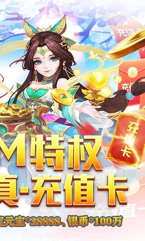 萌幻西游(送GM无限充)截图2