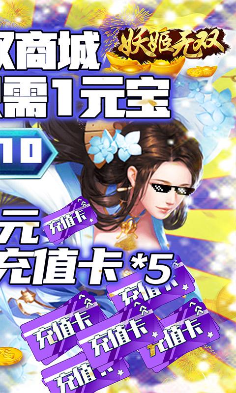 妖姬无双(GM商城版)截图2