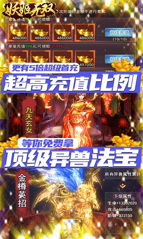 妖姬无双(GM商城版)截图4