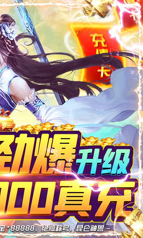 剑羽飞仙(送10000真充)截图2