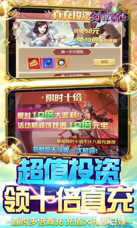 剑羽飞仙(送10000真充)截图4