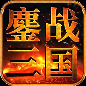 鏖战三国(福利升级版)游戏图标