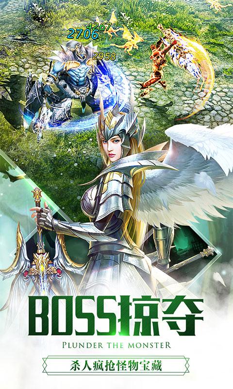 大天使之剑截图3