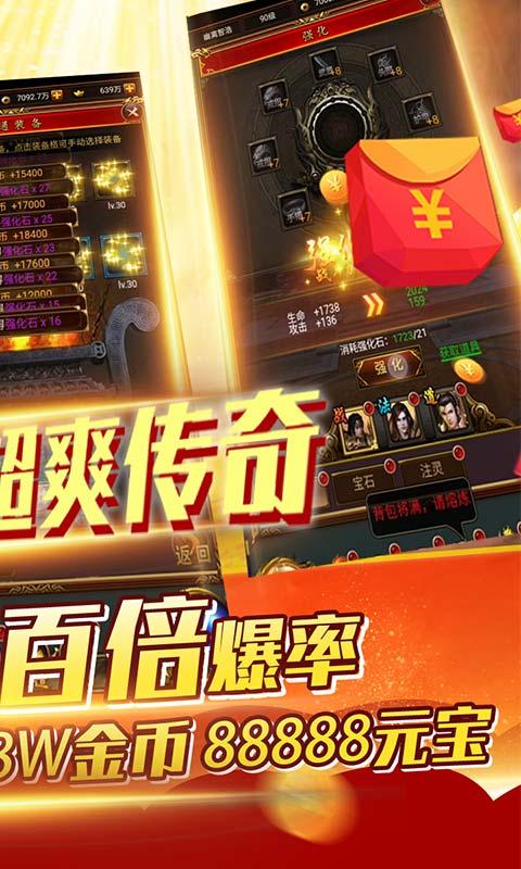 魔域迷宫(送两千元充值)截图2
