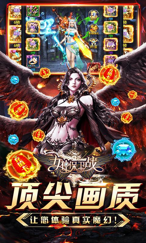女神保卫战(真·女神联盟)截图3
