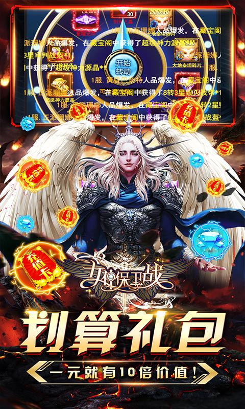 女神保卫战(真·女神联盟)截图5