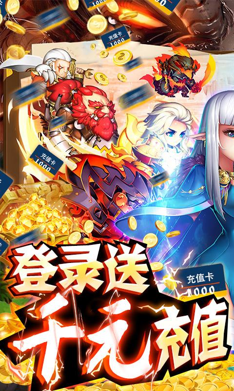 幻世英雄-福袋送千充截图1