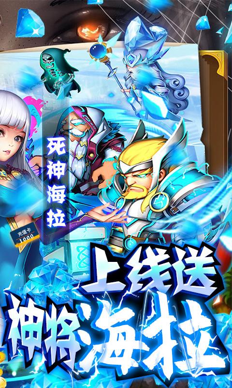幻世英雄-福袋送千充截图2