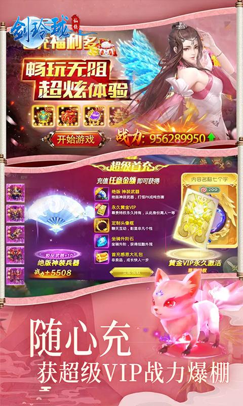 剑玲珑(上线送百万元宝)截图2