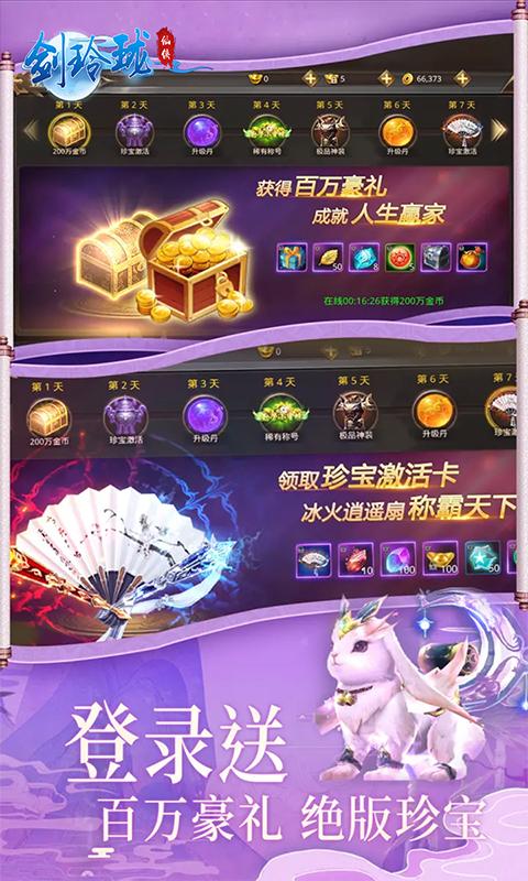 剑玲珑(上线送百万元宝)截图4