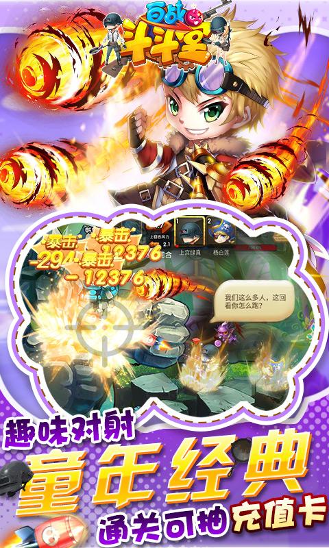 百战斗斗堂(吃鸡送充值)截图5