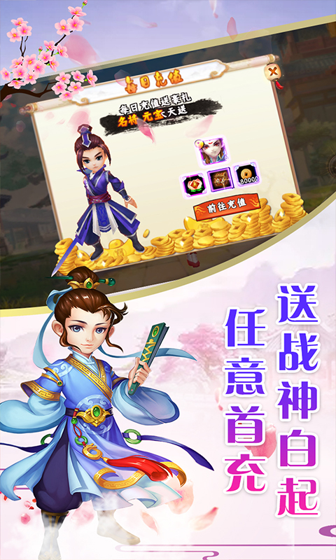 仙灵剑(送2000充值)截图2