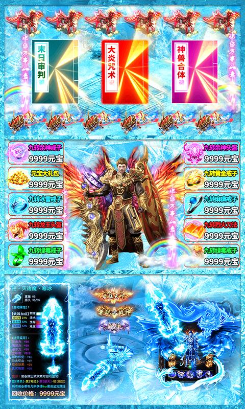 巨龙之戒(特爆充值卡)截图4